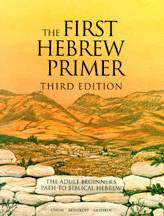 The First Hebrew Primer